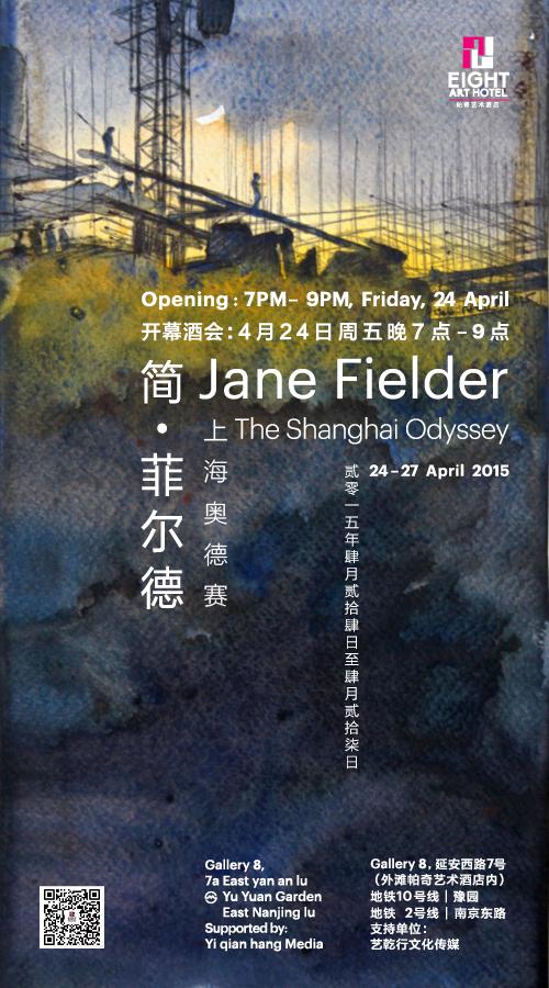 Jane Fielder Shanghai Odyssey exhibition opening poster
